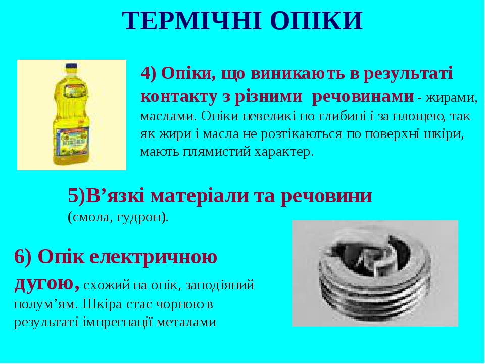 4) Опіки, що виникають в результаті контакту з різними речовинами - жирами, маслами. Опіки невеликі по глибині і за площею, так як жири і масла не ...