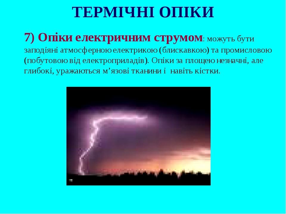 7) Опіки електричним струмом: можуть бути заподіяні атмосферною електрикою (блискавкою) та промисловою (побутовою від електроприладів). Опіки за пл...