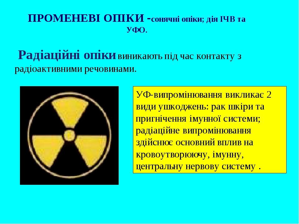 Радіаційні опіки виникають під час контакту з радіоактивними речовинами. УФ-випромінювання викликає 2 види ушкоджень: рак шкіри та пригнічення імун...