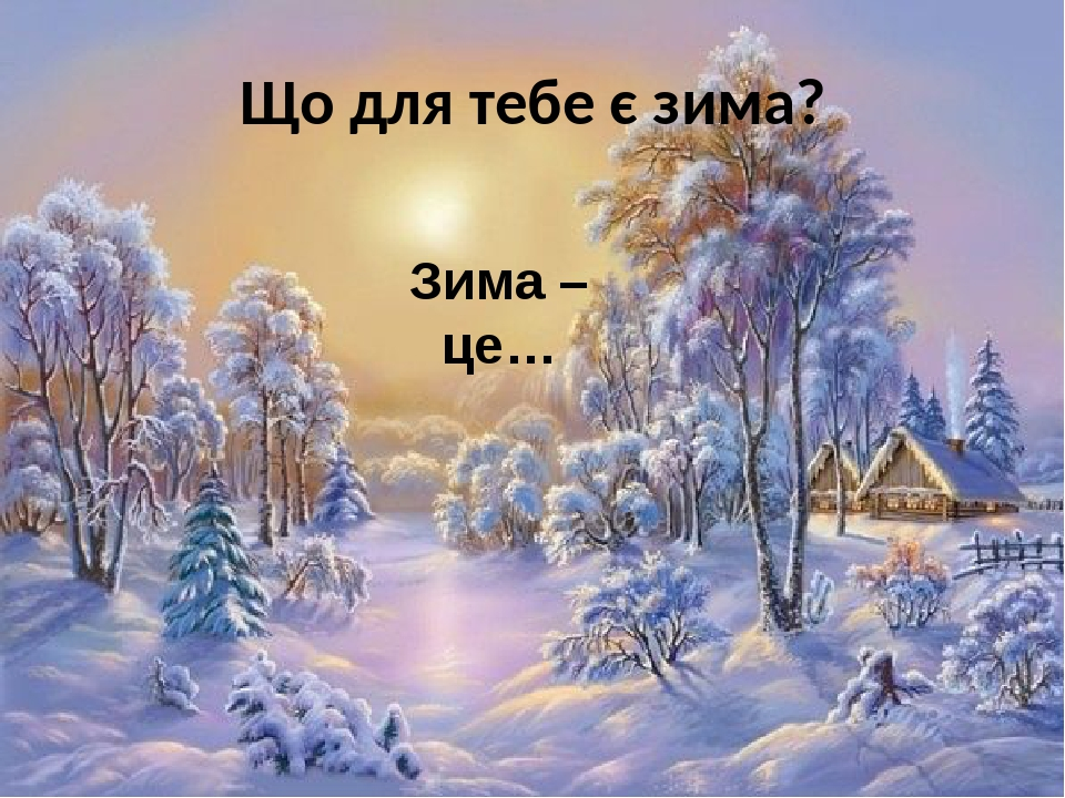 Що для тебе є зима? Зима – це…