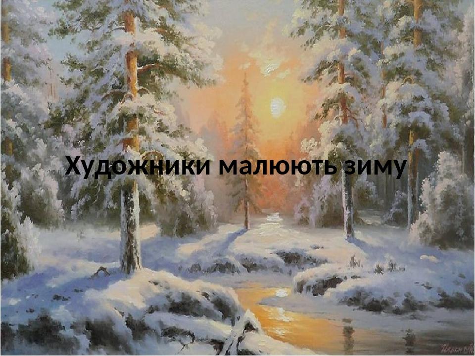 Художники малюють зиму