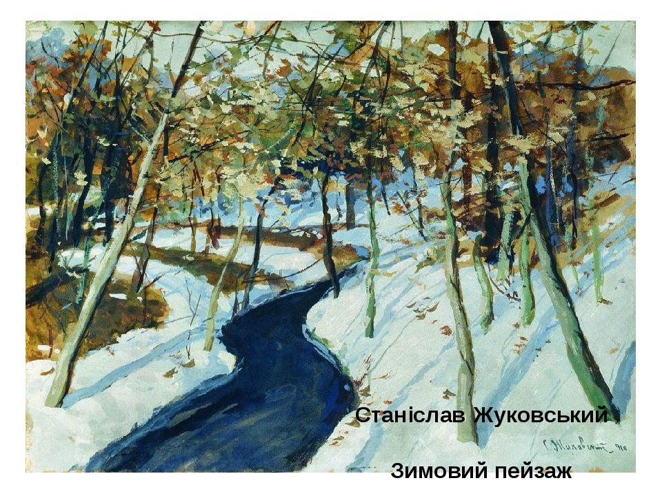 Станіслав Жуковський Зимовий пейзаж