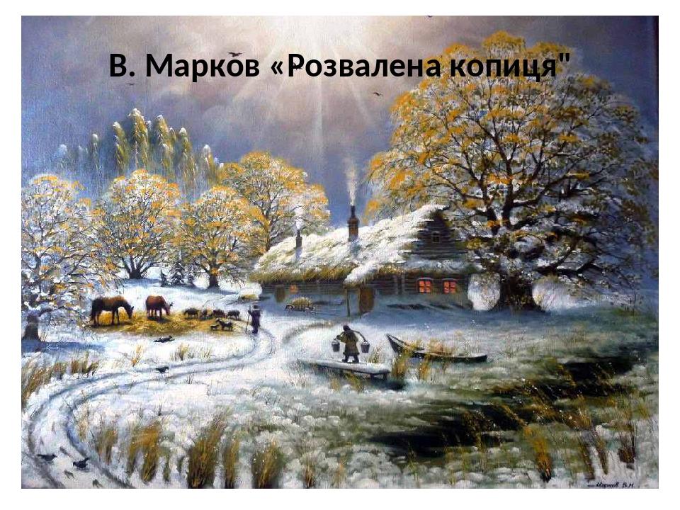 """В. Марков «Розвалена копиця"""""""