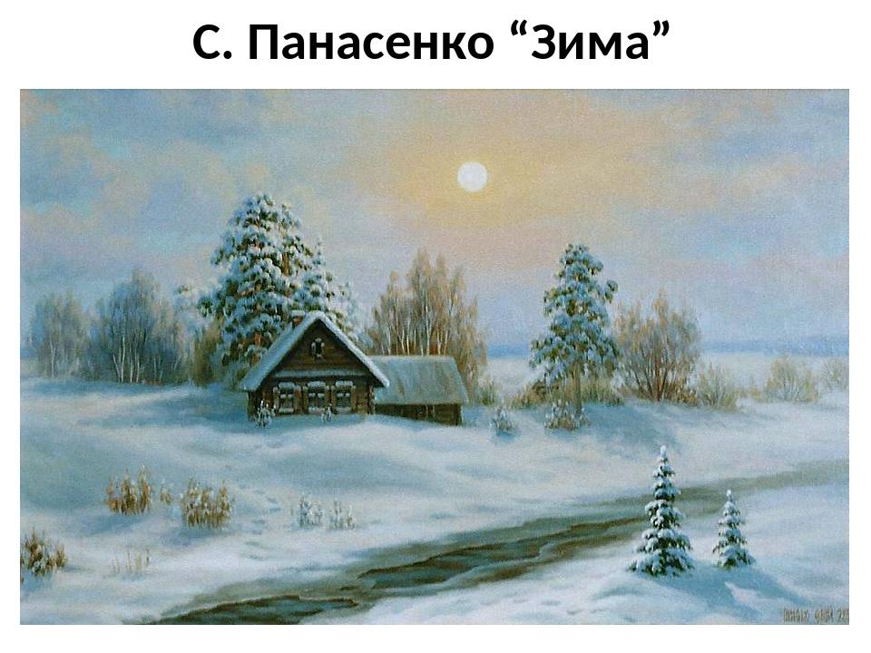 """С. Панасенко """"Зима"""""""
