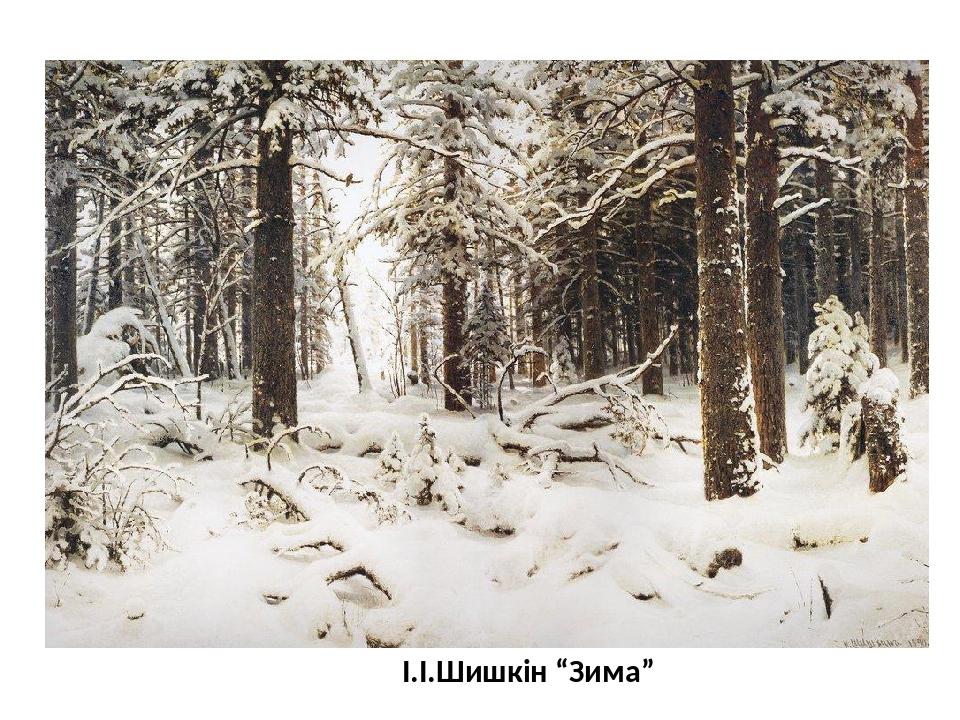 """І.І.Шишкін """"Зима"""""""