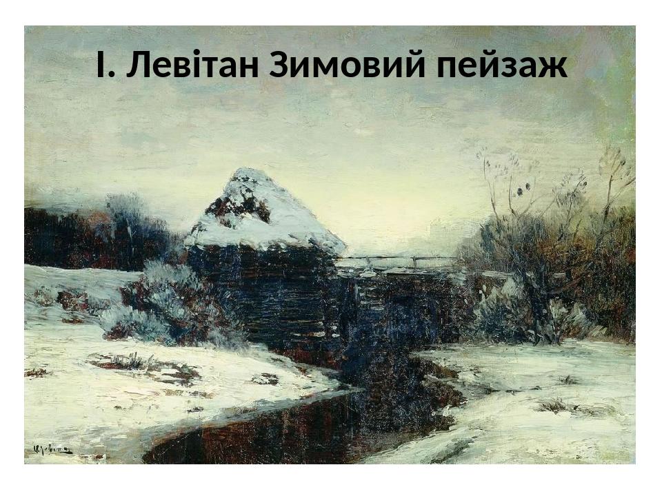 І. Левітан Зимовий пейзаж