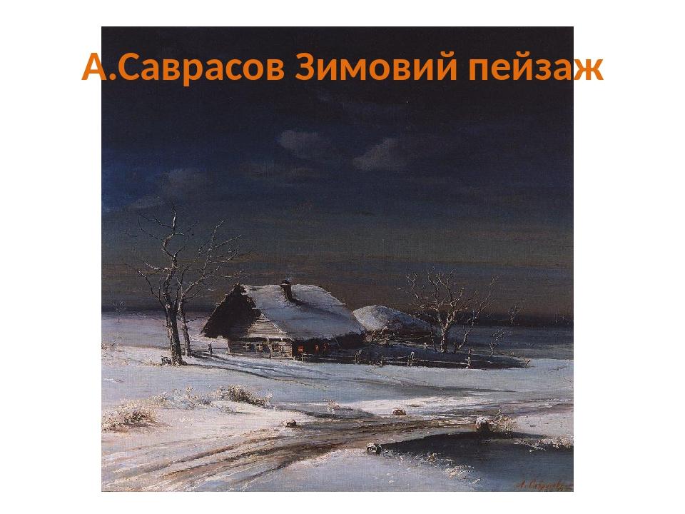 А.Саврасов Зимовий пейзаж