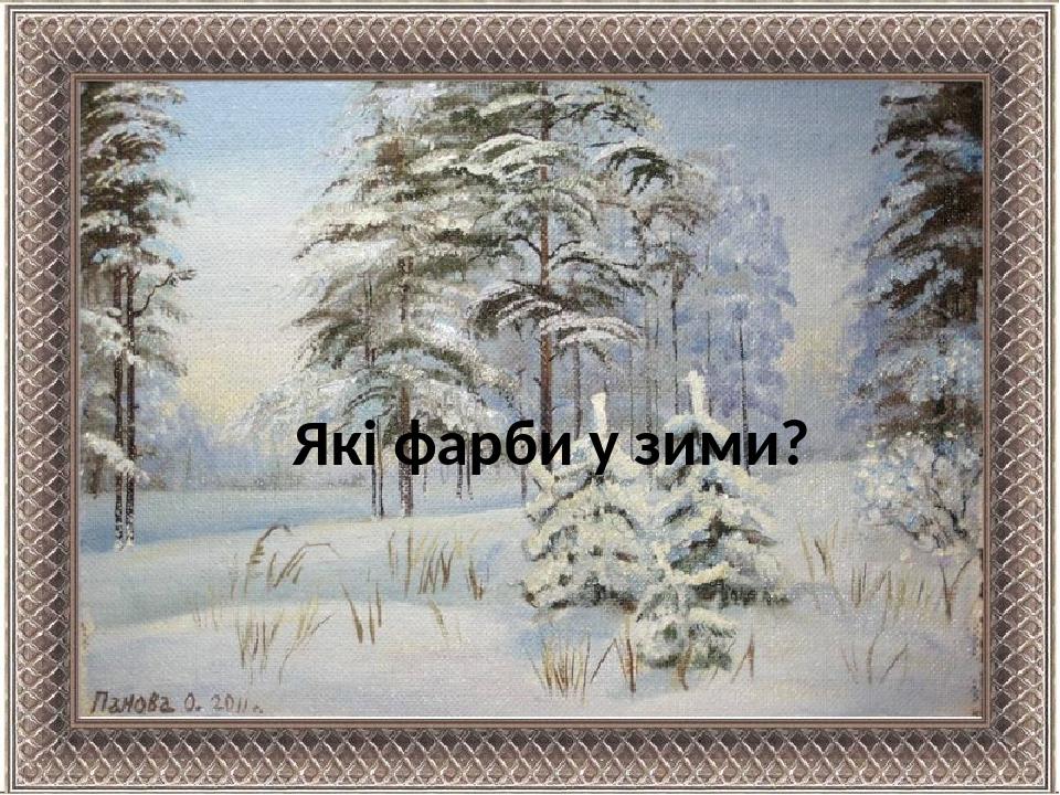 Які фарби у зими?