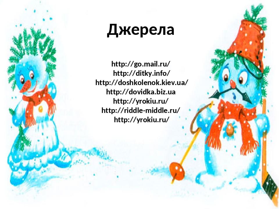 Джерела http://go.mail.ru/ http://ditky.info/ http://doshkolenok.kiev.ua/ http://dovidka.biz.ua http://yrokiu.ru/ http://riddle-middle.ru/ http://y...