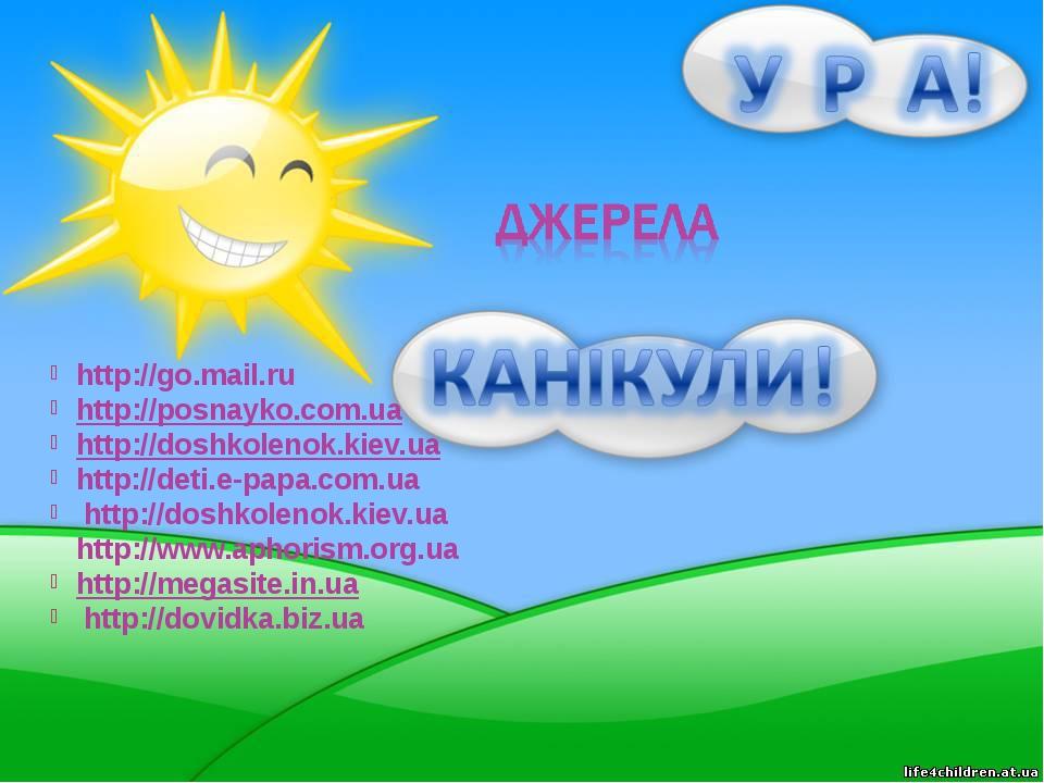 http://go.mail.ru http://posnayko.com.ua http://doshkolenok.kiev.ua http://deti.e-papa.com.ua http://doshkolenok.kiev.ua http://www.aphorism.org.ua...