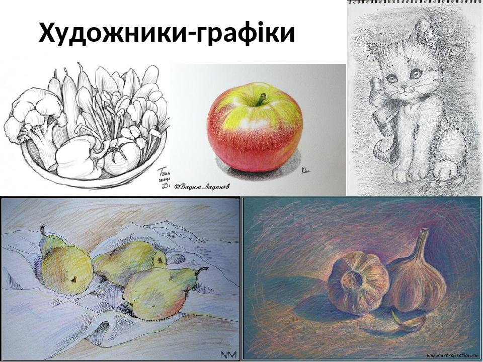 Художники-графіки