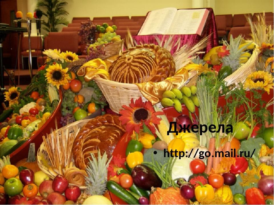Джерела http://go.mail.ru/