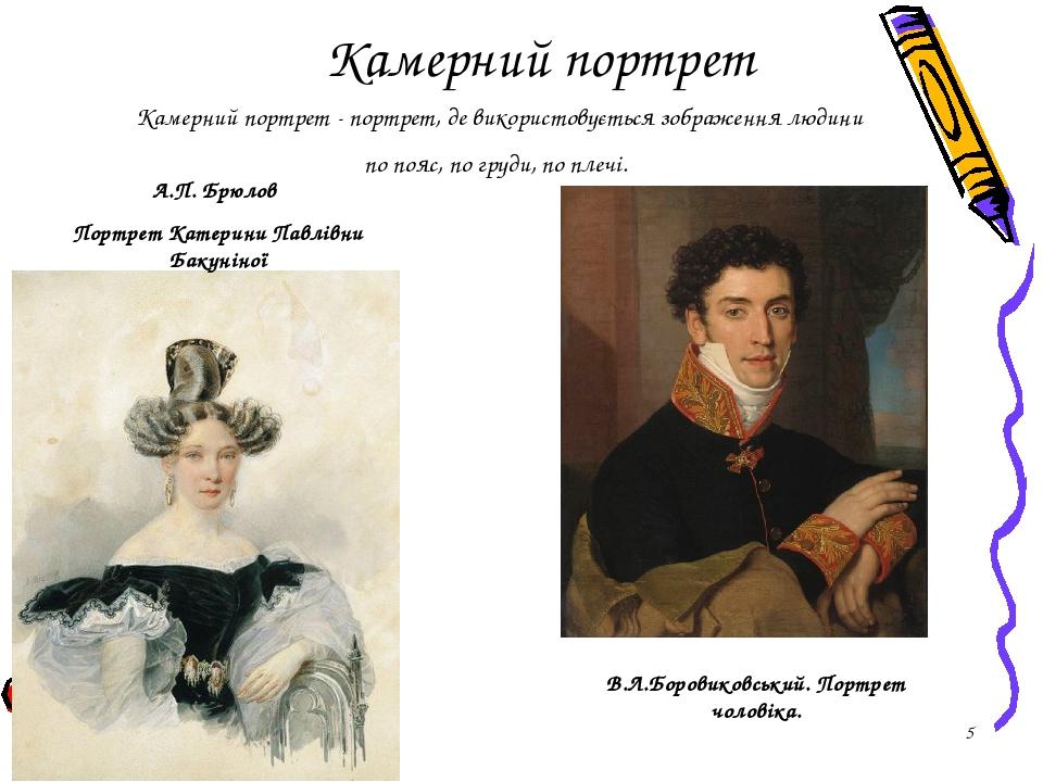 * Камерний портрет А.П. Брюлов Портрет Катерини Павлівни Бакуніної Камерний портрет - портрет, де використовується зображення людини по пояс, по гр...