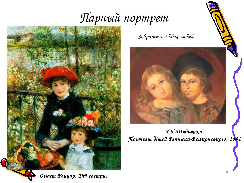 * Парный портрет Огюст Ренуар. Дві сестри. Т.Г.Шевченко. Портрет дітей Рєпнина-Волконського, 1841 Зображення двох людей