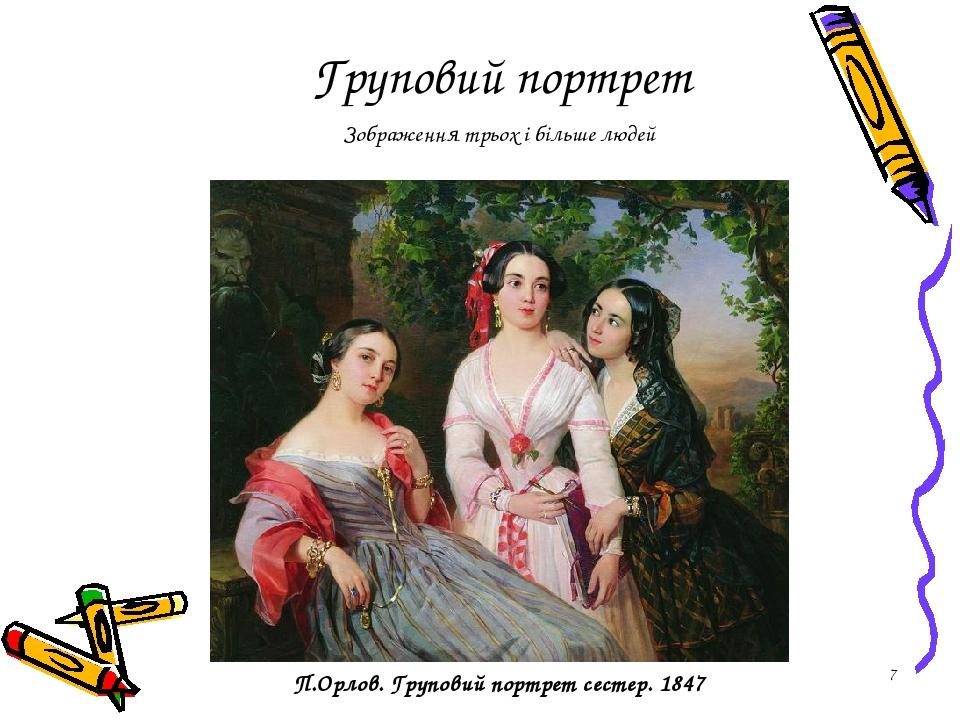 * Груповий портрет П.Орлов. Груповий портрет сестер. 1847 Зображення трьох і більше людей