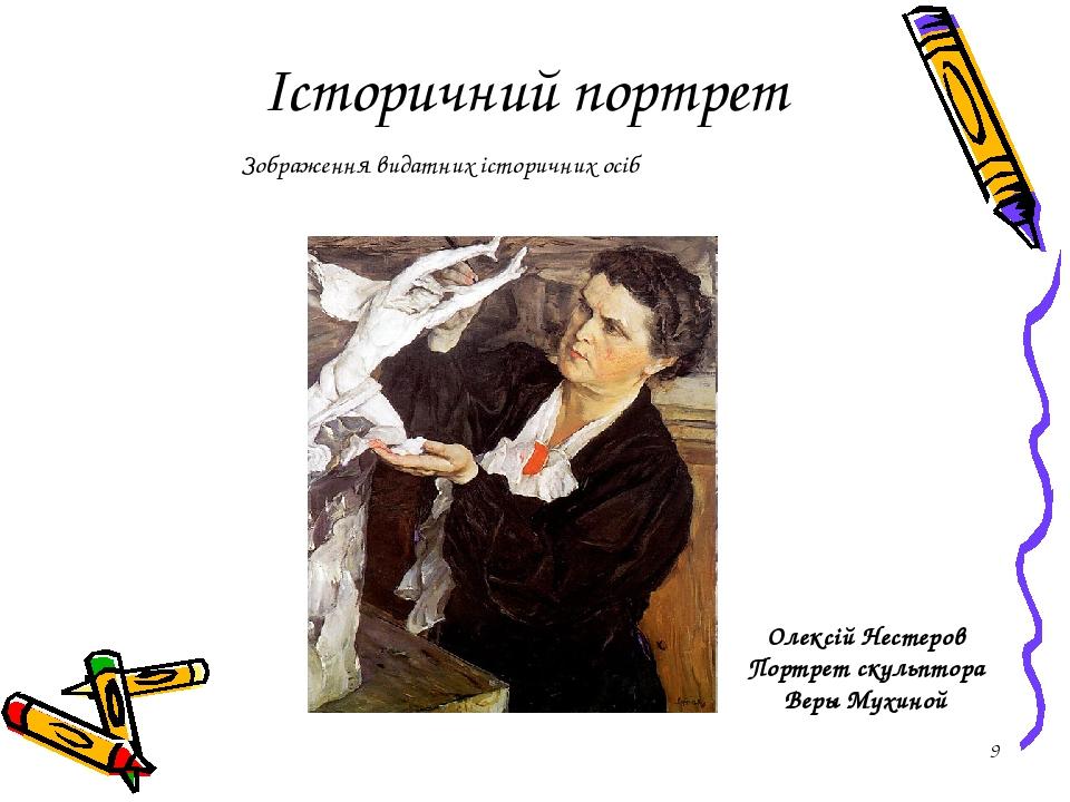 * Історичний портрет Олексій Нестеров Портрет скульптора Веры Мухиной Зображення видатних історичних осіб