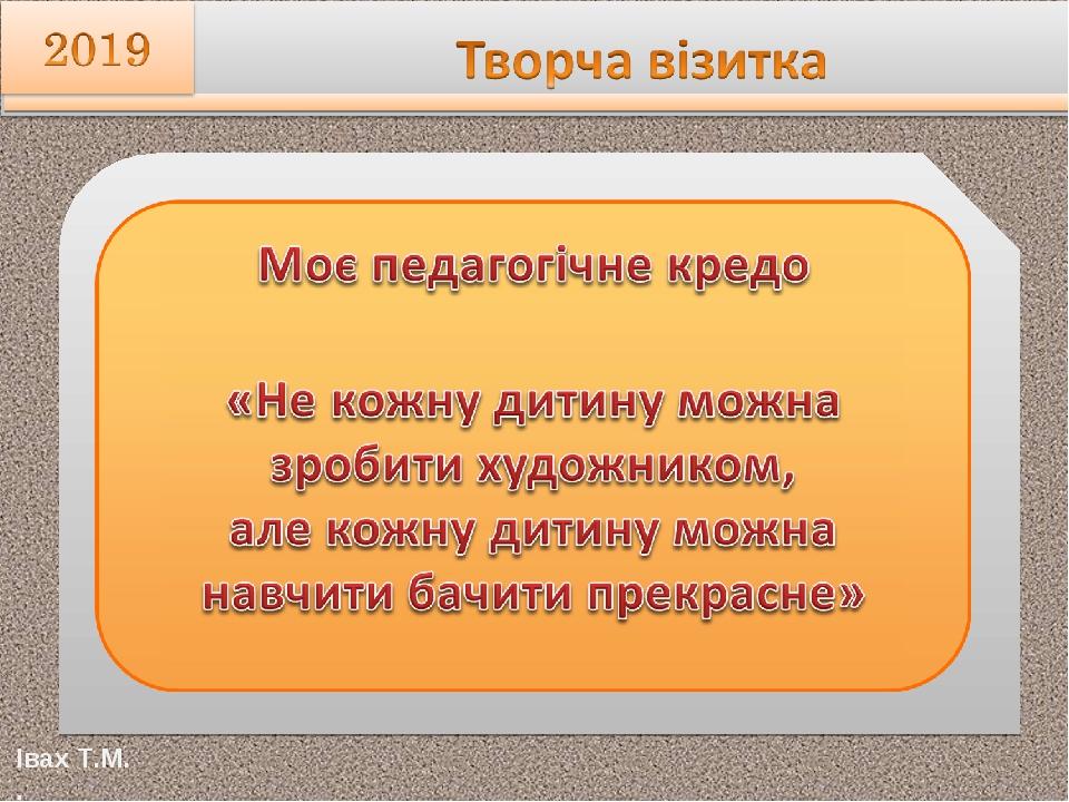 Івах Т.М. .