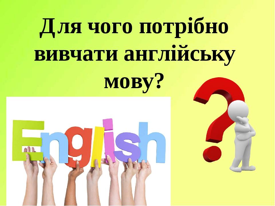 Для чого потрібно вивчати англійську мову?