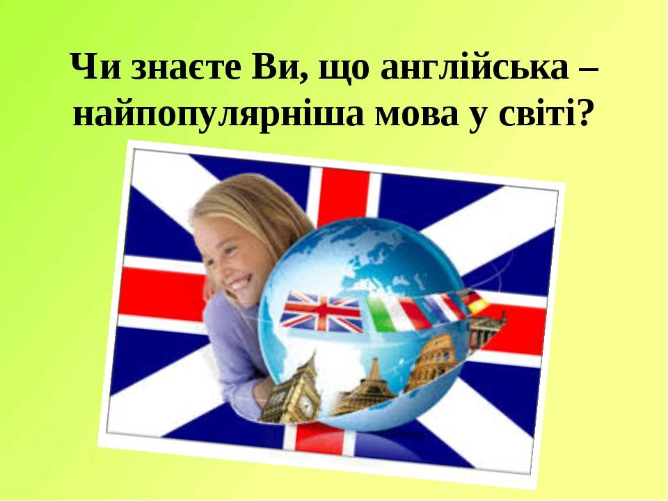Чи знаєте Ви, що англійська – найпопулярніша мова у світі?