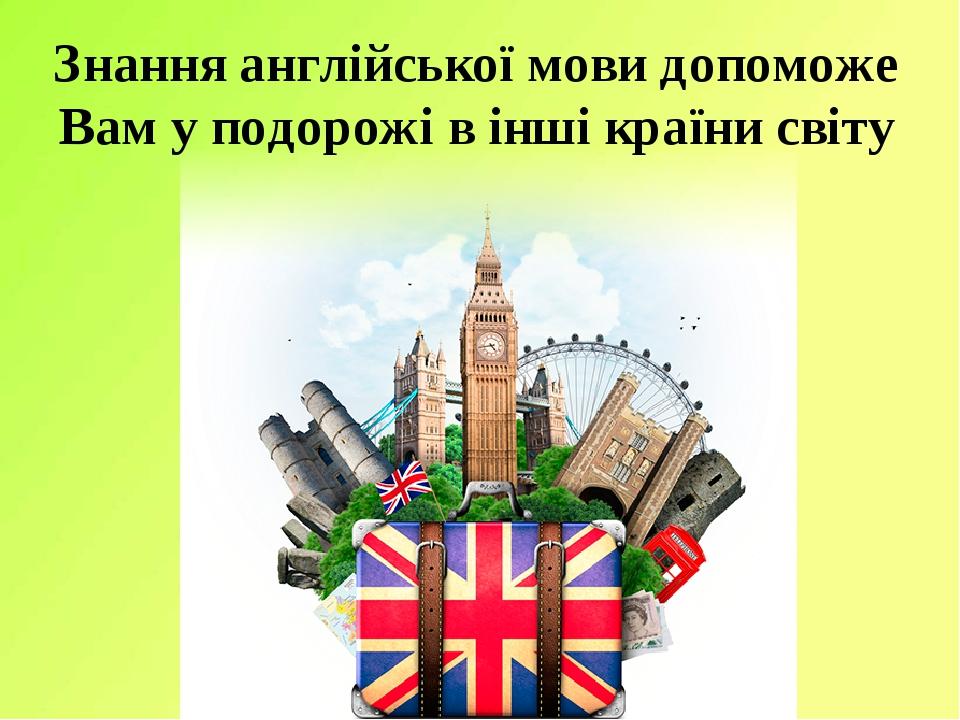 Знання англійської мови допоможе Вам у подорожі в інші країни світу