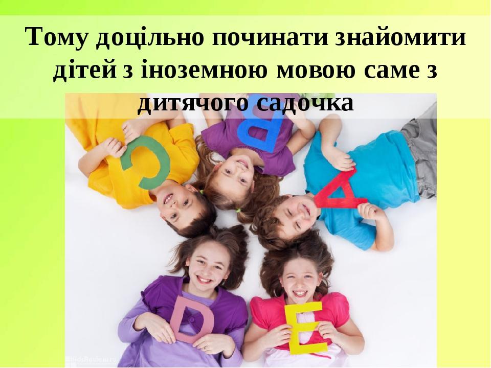 Тому доцільно починати знайомити дітей з іноземною мовою саме з дитячого садочка