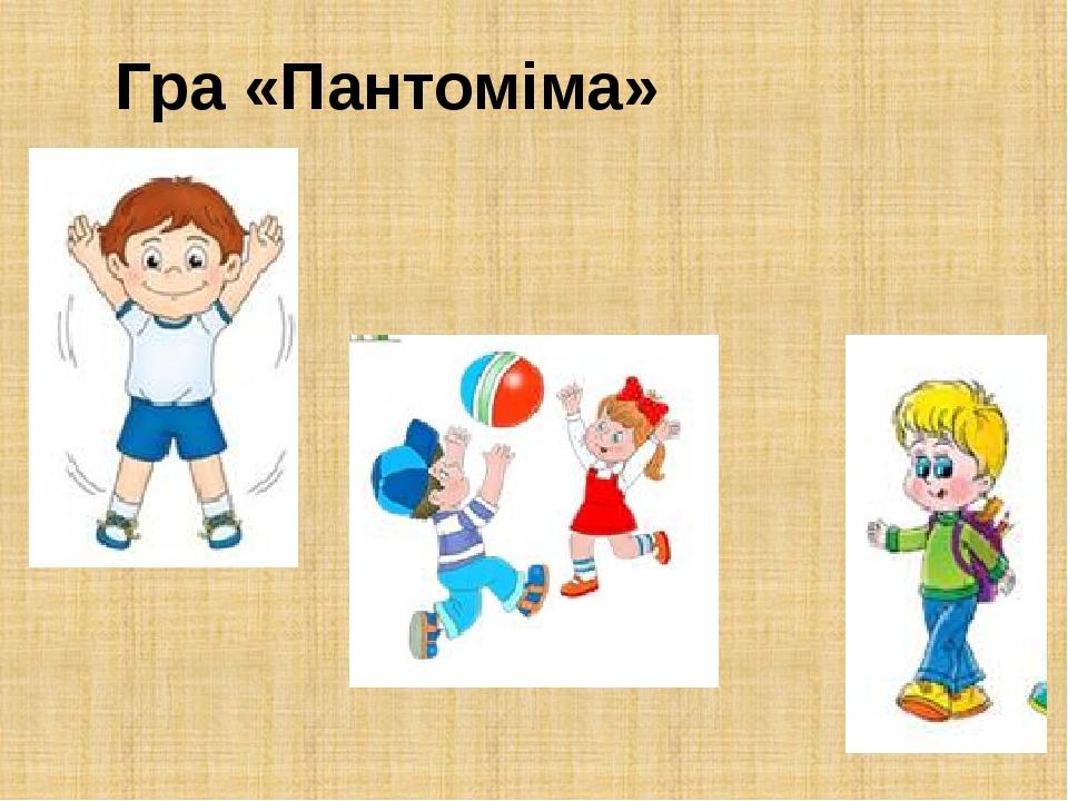 Гра «Пантоміма»