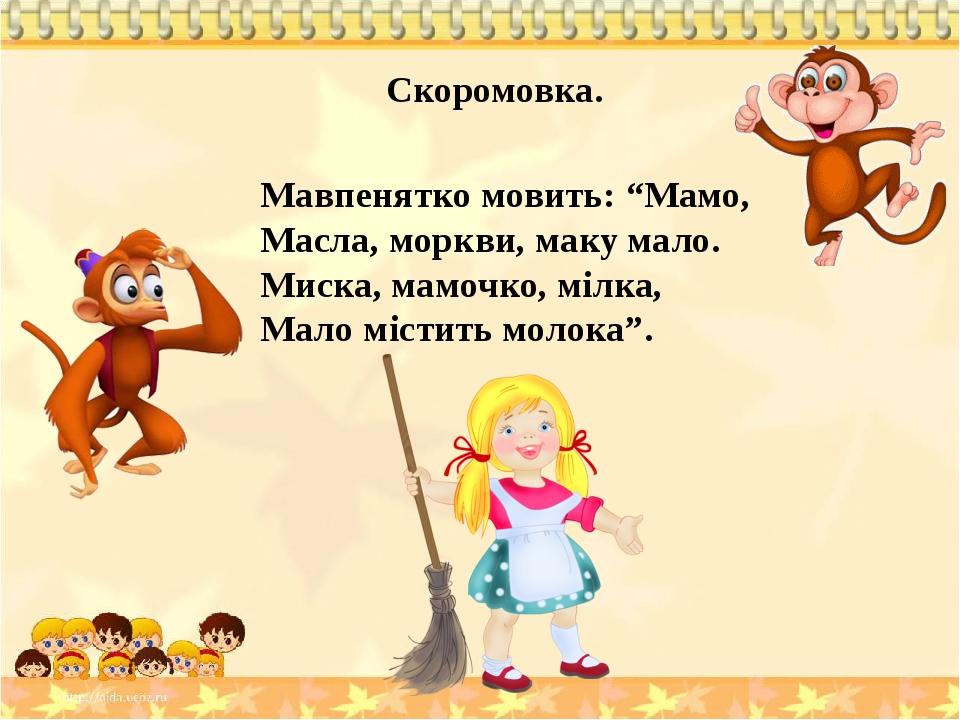 """Скоромовка. Мавпенятко мовить: """"Мамо, Масла, моркви, маку мало. Миска, мамочко, мілка, Мало містить молока""""."""
