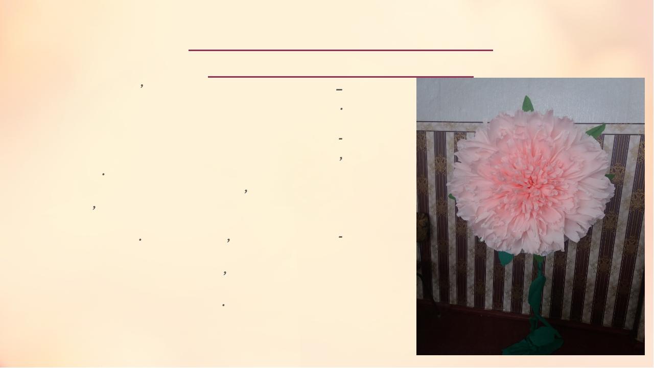 Конструювання виробу Ескіз та опис виробу Незвичайні об'ємні паперові квіти – відмінний декор для святкових заходів. Штучні квіти часто використову...