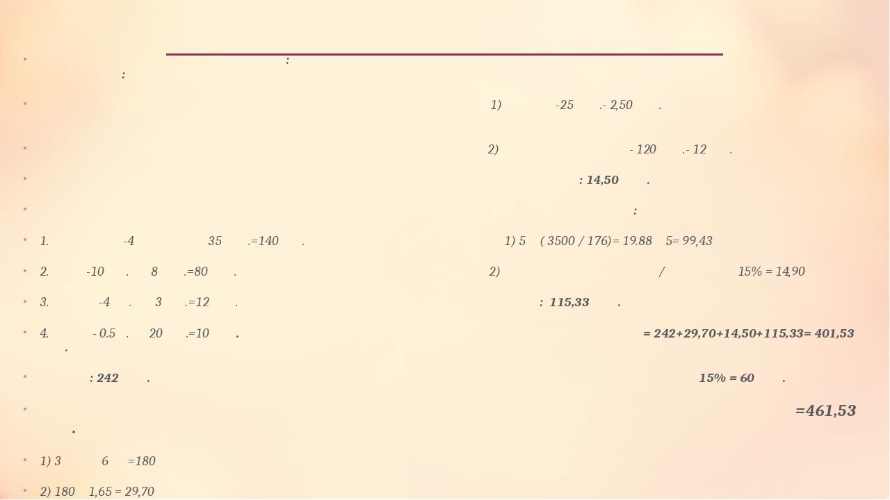 Розрахунок собівартості виробу Собівартість виробу складається: Розрахунок амортизаційних відрахувань на інстументи: З матеріальних витрат 1) Ножиц...