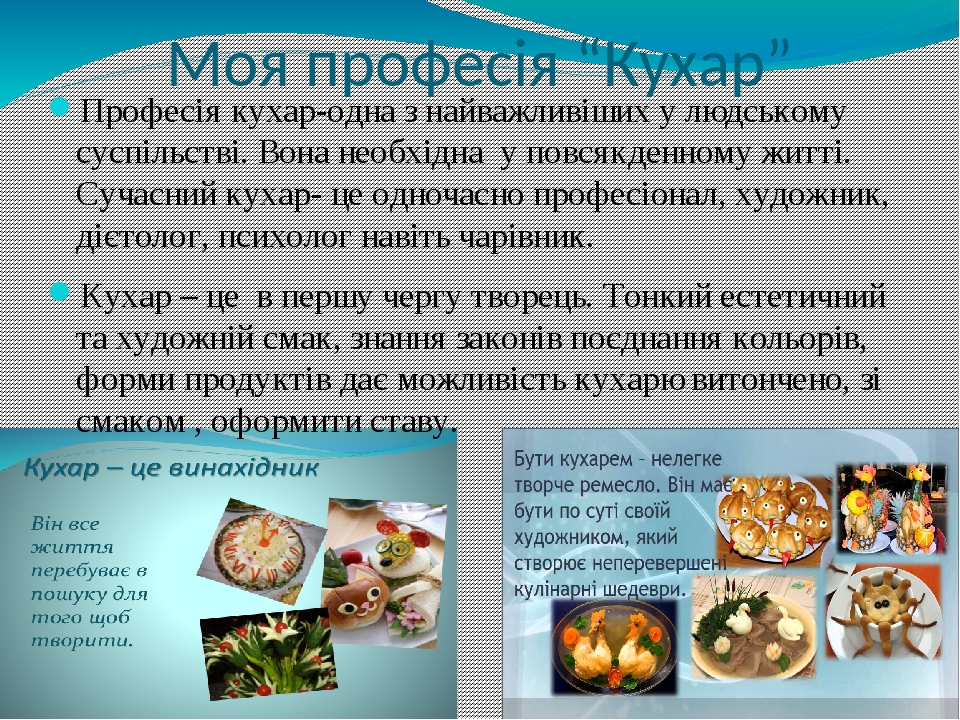 """Моя професія """"Кухар"""" Професія кухар-одна з найважливіших у людському суспільстві. Вона необхідна у повсякденному житті. Сучасний кухар- це одночасн..."""