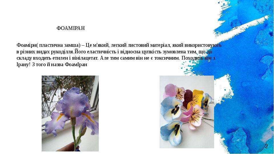 ФОАМІРАН Фоамірн( пластична замша) – Це м'який, легкий листовий матеріал, який використовують в різних видах рукоділля.Його еластичність і відносна...