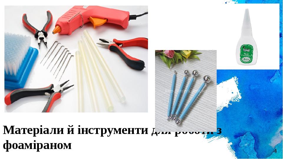 Матеріали й інструменти для роботи з фоаміраном