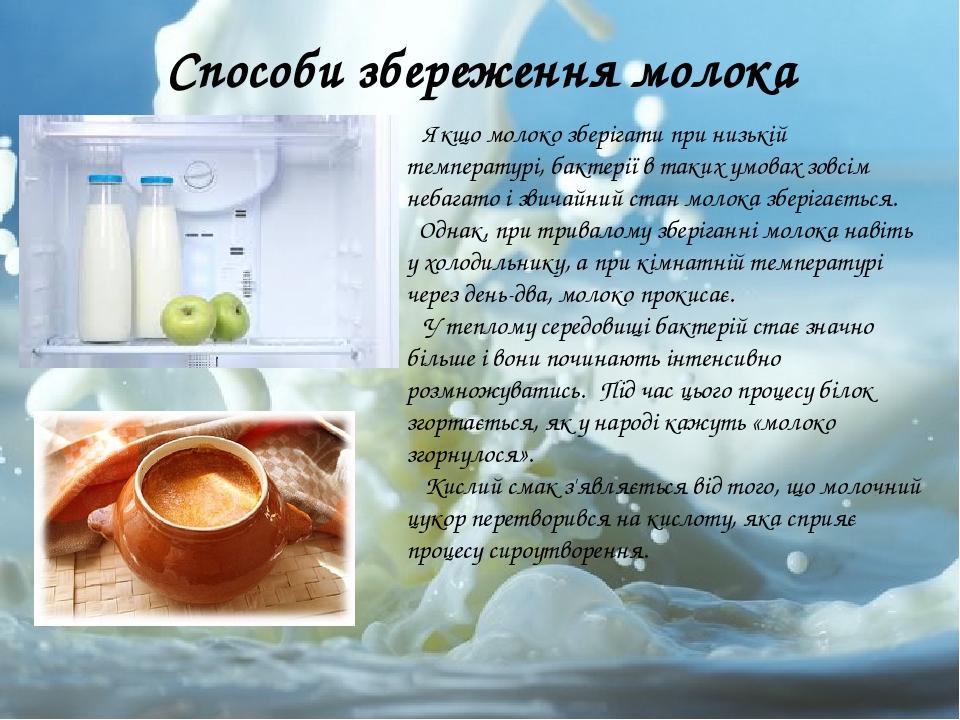 Способи збереження молока Якщо молоко зберігати при низькій температурі, бактерії в таких умовах зовсім небагато і звичайний стан молока зберігаєть...