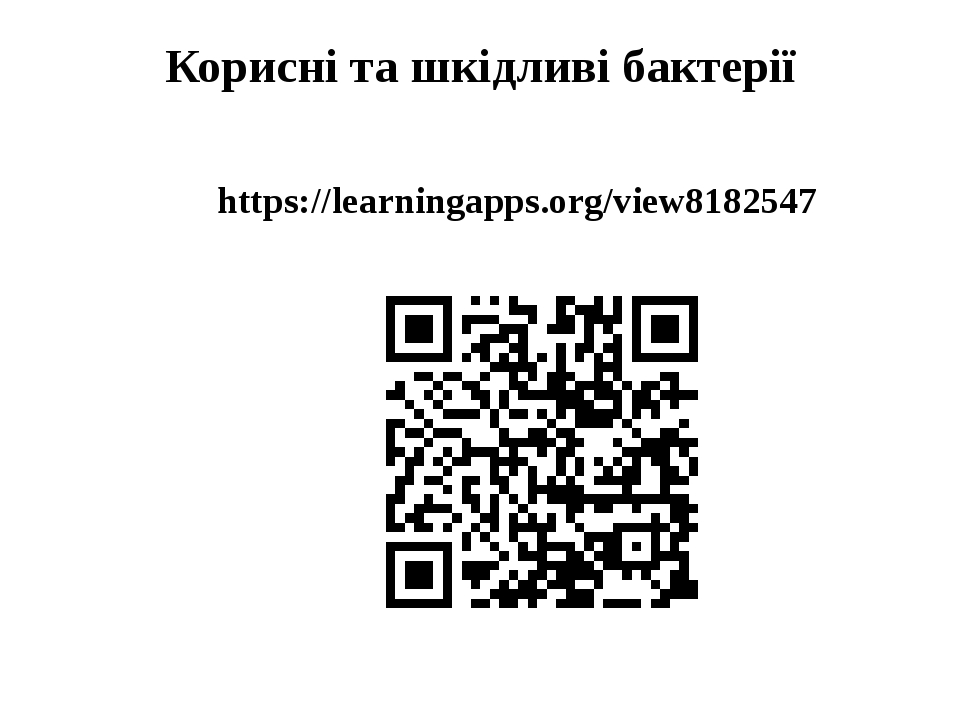 Корисні та шкідливі бактерії https://learningapps.org/view8182547
