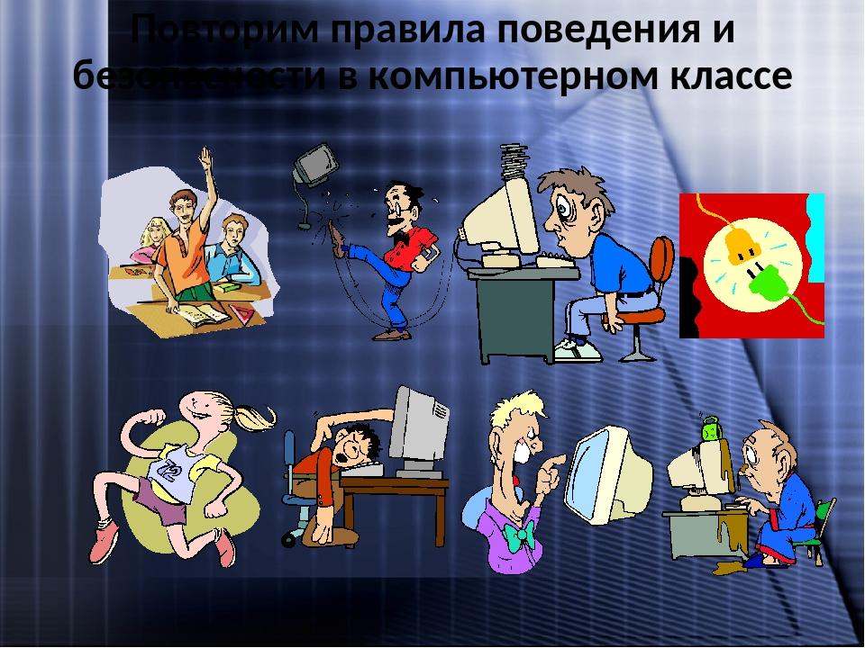Повторим правила поведения и безопасности в компьютерном классе