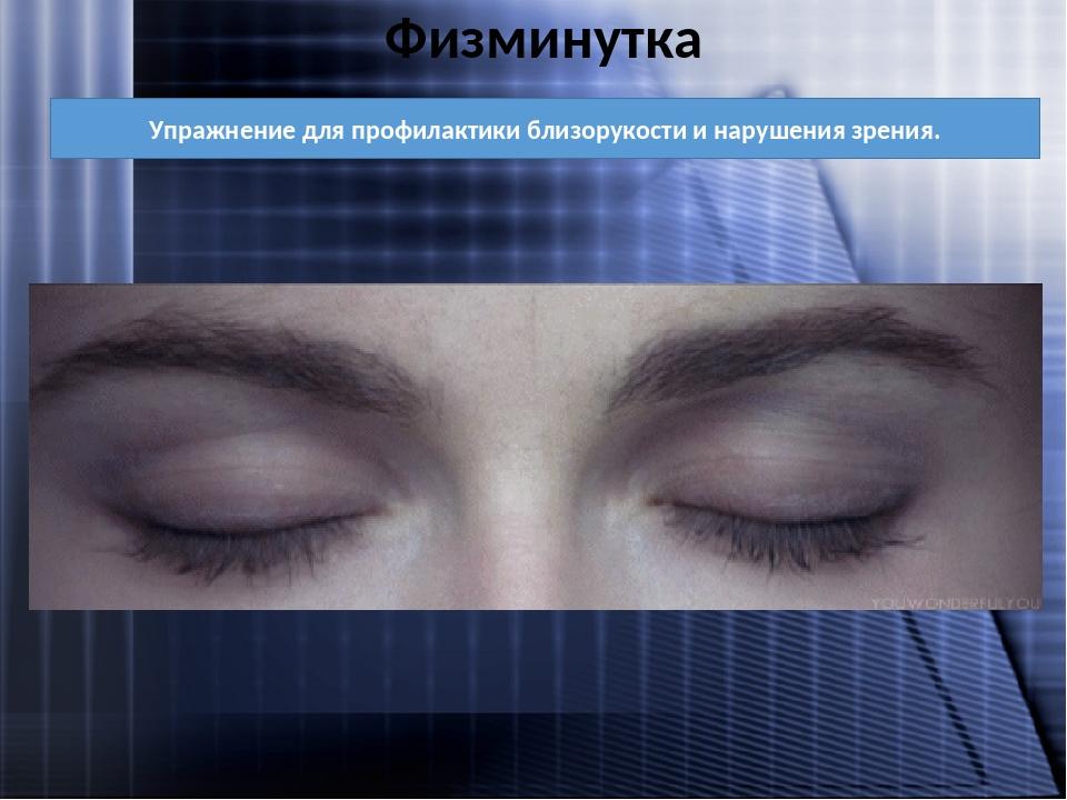 Физминутка Упражнение для профилактики близорукости и нарушения зрения.
