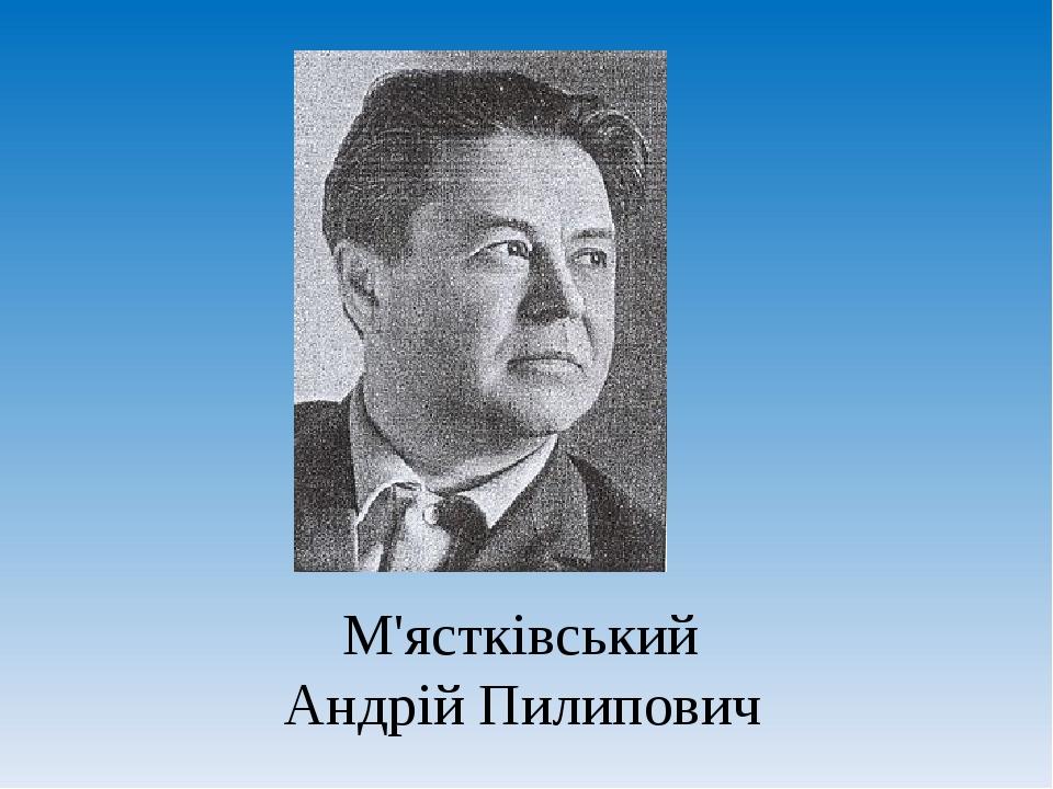 М'ястківський Андрій Пилипович