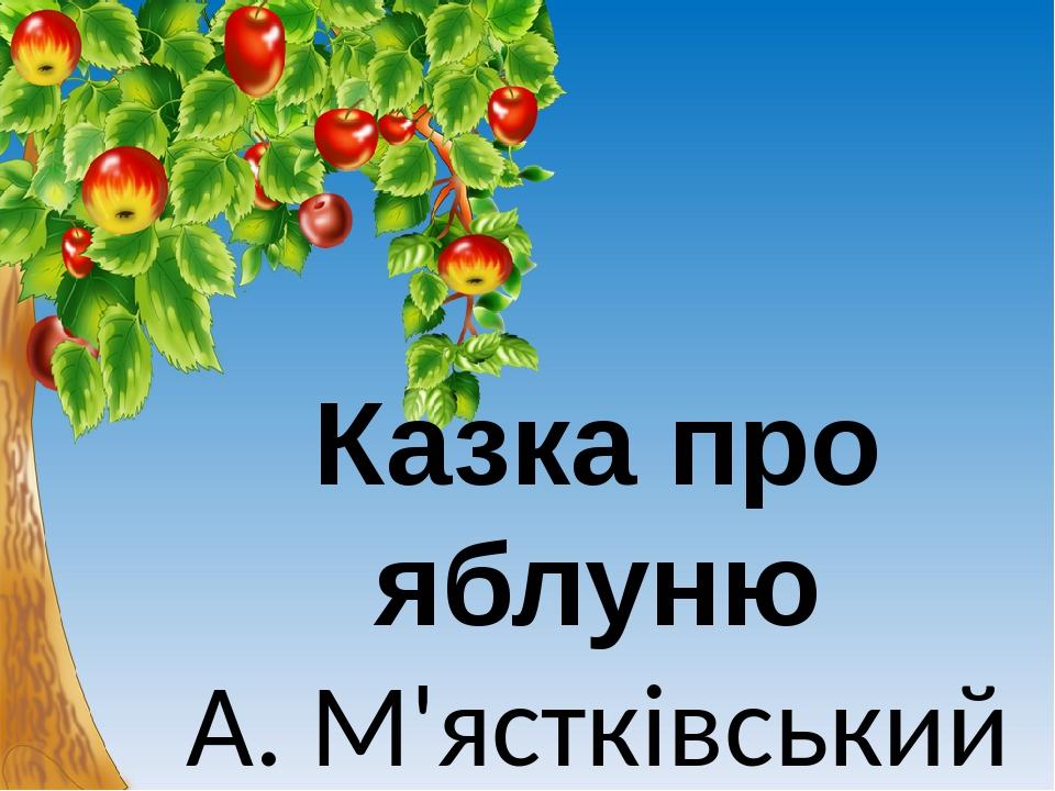 Казка про яблуню А. М'ястківський