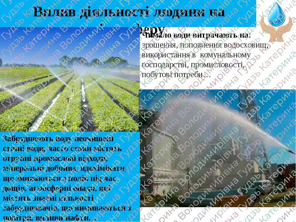 Вплив діяльності людини на гідросферу Чимало води витрачають на: зрошення, поповнення водосховищ, використання в комунальному господарстві, промисл...