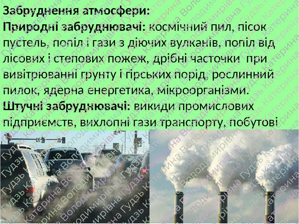 Забруднення атмосфери: Природні забруднювачі: космічний пил, пісок пустель, попіл і гази з діючих вулканів, попіл від лісових і степових пожеж, дрі...