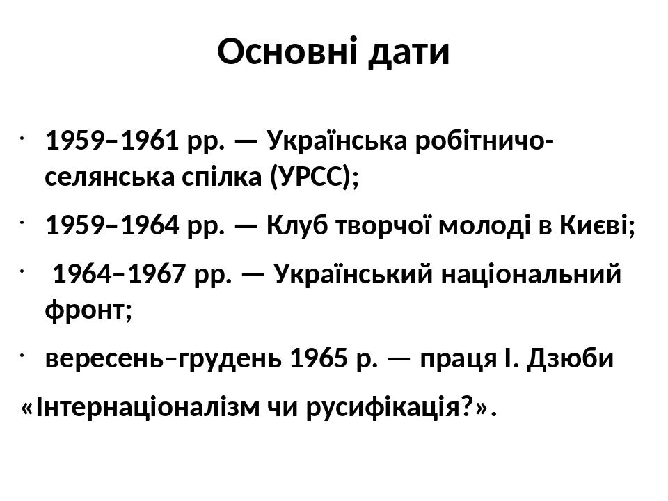 Основні дати 1959–1961 рр. — Українська робітничо-селянська спілка (УРСС); 1959–1964 рр. — Клуб творчої молоді в Києві; 1964–1967 рр. — Український...