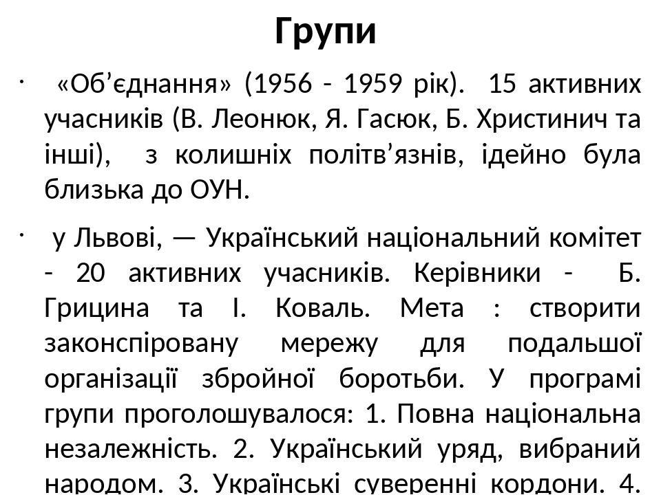Групи «Об'єднання» (1956 - 1959 рік). 15 активних учасників (В. Леонюк, Я. Гасюк, Б. Христинич та інші), з колишніх політв'язнів, ідейно була близь...