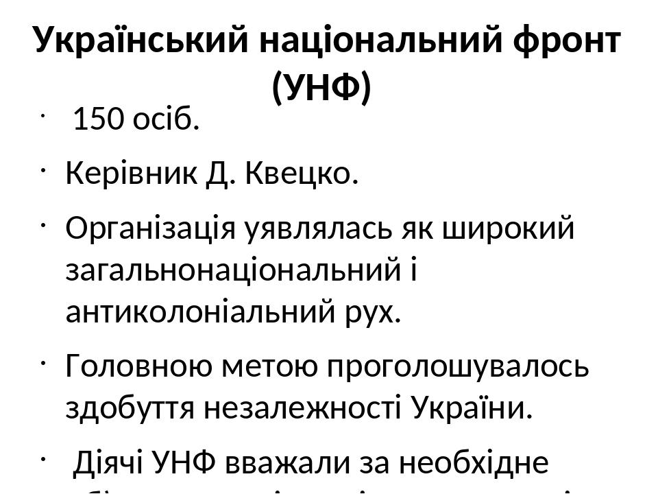 Український національний фронт (УНФ) 150 осіб. Керівник Д. Квецко. Організація уявлялась як широкий загальнонаціональний і антиколоніальний рух. Го...