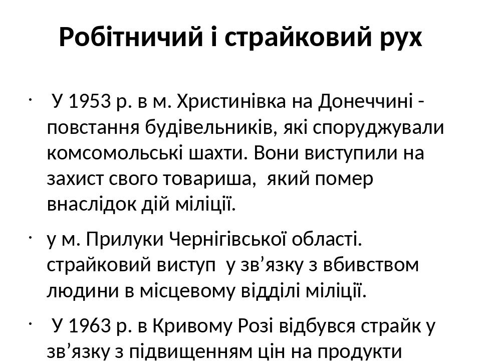 Робітничий і страйковий рух У 1953 р. в м. Христинівка на Донеччині - повстання будівельників, які споруджували комсомольські шахти. Вони виступили...