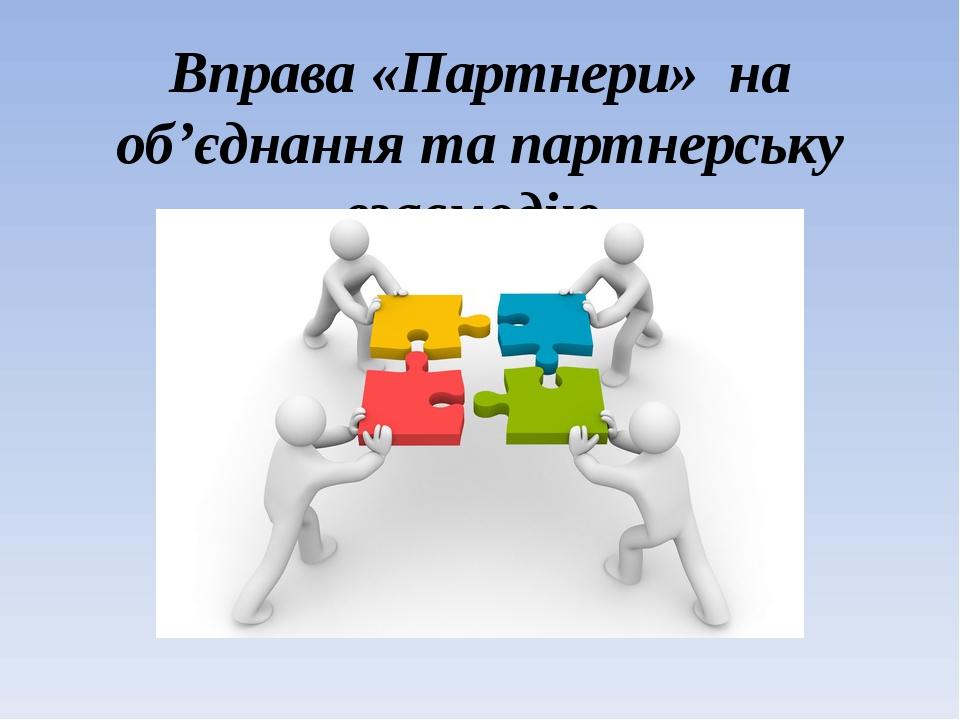 Вправа «Партнери» на об'єднання та партнерську взаємодію