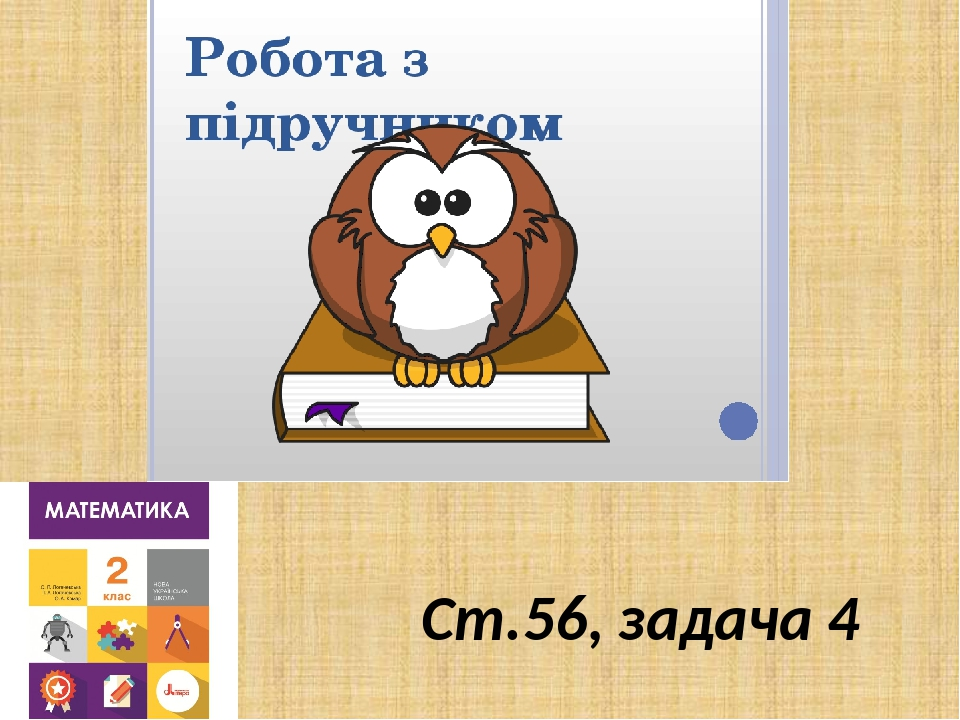 Ст.56, задача 4