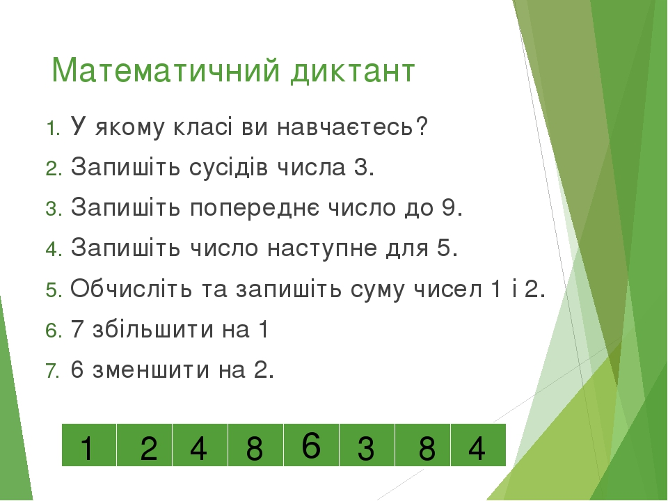 Математичний диктант У якому класі ви навчаєтесь? Запишіть сусідів числа 3. Запишіть попереднє число до 9. Запишіть число наступне для 5. Обчисліть...