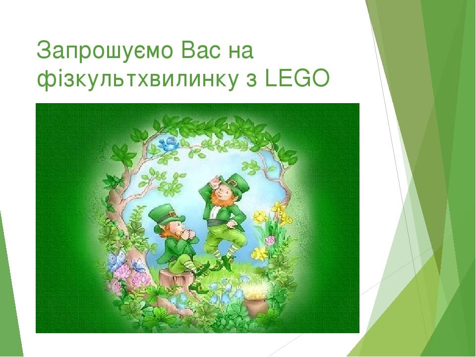Запрошуємо Вас на фізкультхвилинку з LEGO