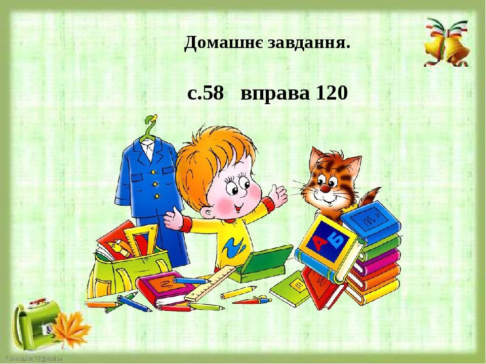 Домашнє завдання. с.58 вправа 120