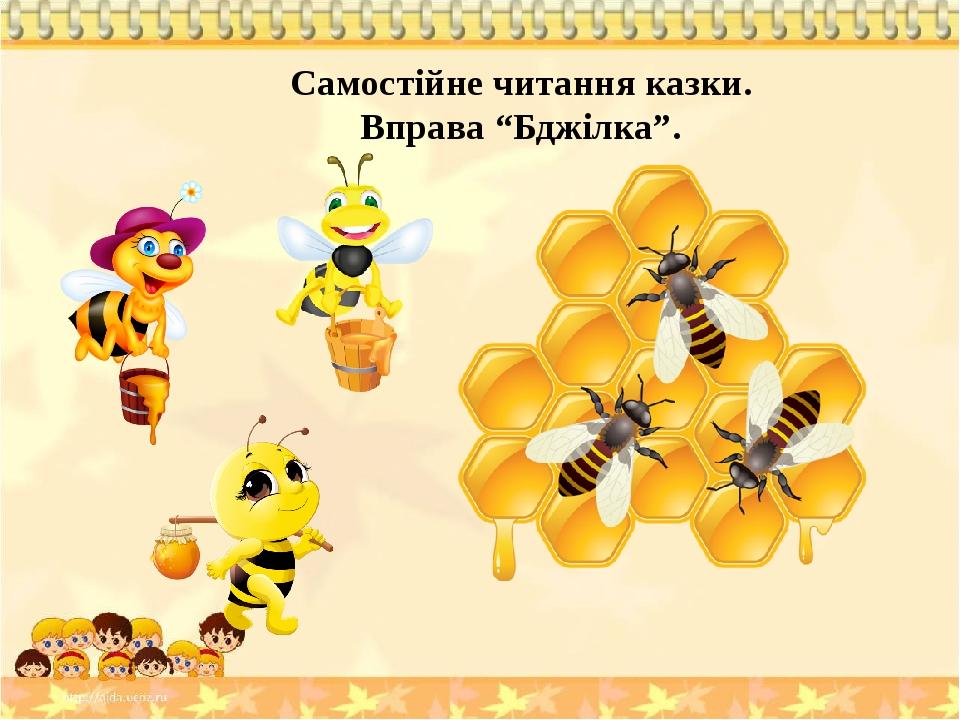 """Самостійне читання казки. Вправа """"Бджілка""""."""